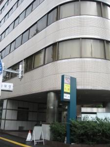 モンテパルテ北参道